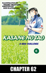 KASANE NO TAO, Chapter 62