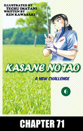KASANE NO TAO, Chapter 71