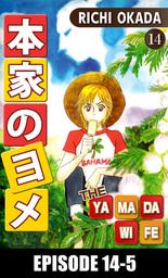 THE YAMADA WIFE, Episode 14-5