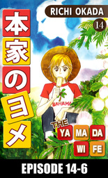 THE YAMADA WIFE, Episode 14-6