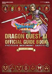 ニンテンドー3DS版 ドラゴンクエストXI 過ぎ去りし時を求めて 公式ガイドブック