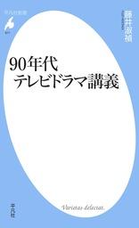 90年代テレビドラマ講義