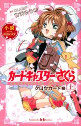小説 アニメ カードキャプターさくら クロウカード編 上