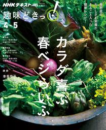 NHK 趣味どきっ!(水曜) カラダ喜ぶ 春ベジらいふ2018年4月~5月