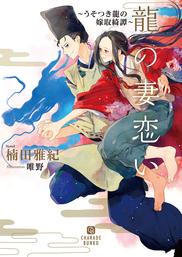 龍の妻恋い~うそつき龍の嫁取綺譚~【電子限定版】