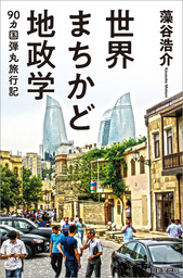 世界まちかど地政学(毎日新聞出版) 90カ国弾丸旅行記