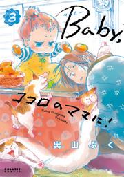 Baby,ココロのママに!(3)
