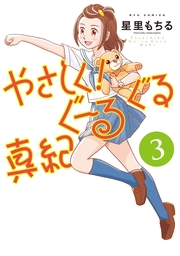やさしく!ぐーるぐる真紀(3)【電子限定特典ペーパー付き】