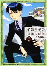 航海王子の優雅な船旅 3巻