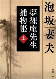 夢裡庵先生捕物帳 (上)