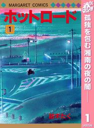 ホットロード【期間限定無料】 1