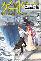 ゲート―SEASON2 自衛隊 彼の海にて、斯く戦えり 2.謀濤編