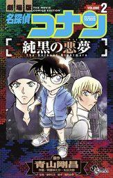 名探偵コナン 純黒の悪夢(2)