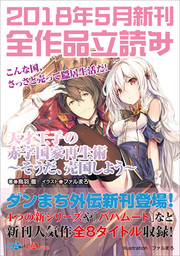 GA文庫&GAノベル2018年5月の新刊 全作品立読み(合本版)