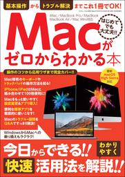 Macがゼロからわかる本