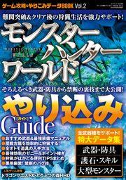 ゲーム攻略&やりこみデータBOOK vol.2