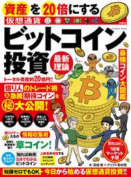 資産を20倍にする ビットコイン投資 最新理論