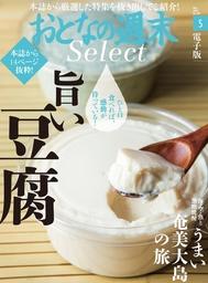 おとなの週末セレクト「旨い豆腐&うまい奄美大島の旅」〈2018年5月号〉