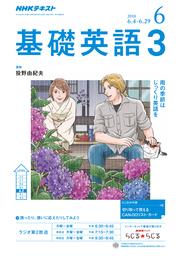 NHKラジオ 基礎英語3 2018年6月号