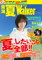 東海 夏Walker2018