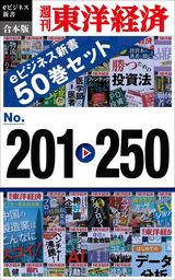 週刊東洋経済eビジネス新書 合本版 201-250