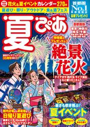 夏ぴあ 首都圏版 2018