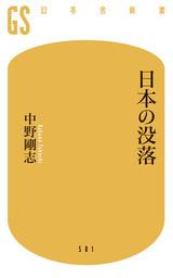日本の没落