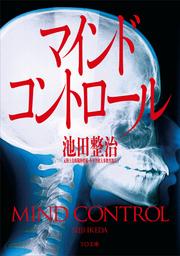 マインドコントロール