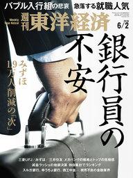 週刊東洋経済 2018年6月2日号