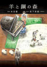 羊と鋼の森 下巻