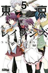 東京レイヴンズ Sword of Song(5)