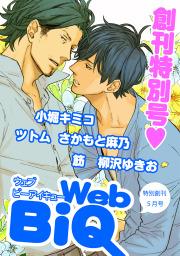 WebBiQ 2012年5月号
