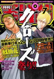 月刊少年チャンピオン 2018年7月号