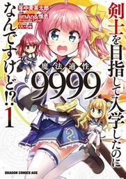 剣士を目指して入学したのに魔法適性9999なんですけど!?(1)