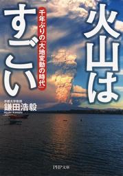火山はすごい 千年ぶりの「大地変動の時代」