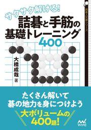 サクサク解ける! 詰碁と手筋の基礎トレーニング400