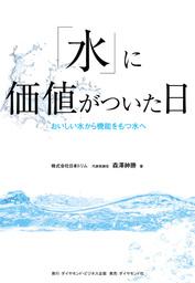 「水」に価値がついた日―――おいしい水から機能をもつ水へ