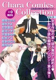 Chara Comics Collection VOL.5