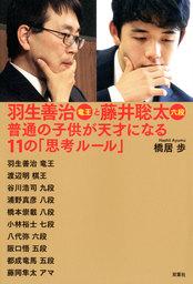 羽生善治竜王と藤井聡太六段 普通の子供が天才になる11の「思考ルール」