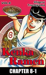 KENKA RAMEN, Chapter 8-1