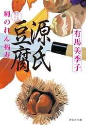 源氏豆腐――縄のれん福寿