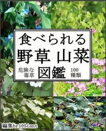 食べられる 野草、山菜図鑑