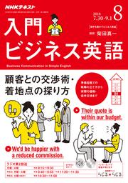 NHKラジオ 入門ビジネス英語 2018年8月号