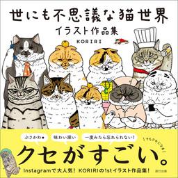 世にも不思議な猫世界 イラスト作品集 実用 の電子書籍無料試し読みならbook Walker