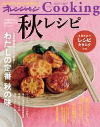 オレンジページCooking2017秋レシピ
