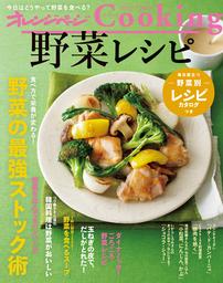 オレンジページCooking2018野菜レシピ