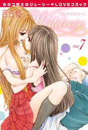 百合姫Wildrose: 7