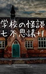 学校の怪談:七不思議+1