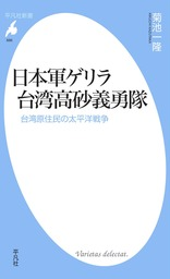 日本軍ゲリラ 台湾高砂義勇隊