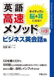 英語高速メソッド ビジネス英会話集 <CD無しバージョン>